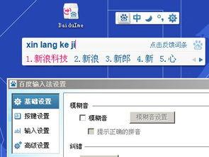 图为:百度中文输入法界面-百度PC输入法曝光 内置搜索功能