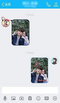 手机QQ如何在聊天时直接编辑图片
