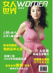杂志封面美女图片