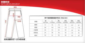 km男装标准尺码对照表