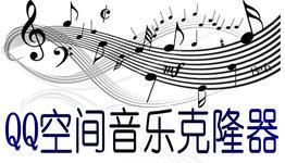 qq空间音乐克隆器是用于qq空间音乐克隆的一类软件,能够快速一键式...
