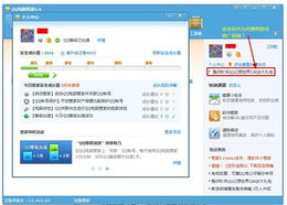 QQ2011Beta3捆绑电脑管家引发软件冲突