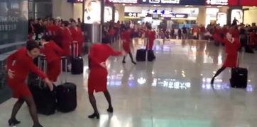 香港空姐空少机场快闪热舞 黑丝红裙引气氛爆棚