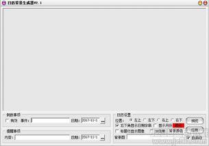 日历背景墙纸生成软件 日历背景墙纸生成器 2.1 免费版