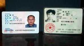 两代居民身份证正面对比照 图片由广西区公安厅提供 -人民网广西视窗