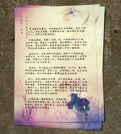 ... 怀旧复古创意情书信笺 中国风古风个性唯美 -书签 线装本子 古风信...