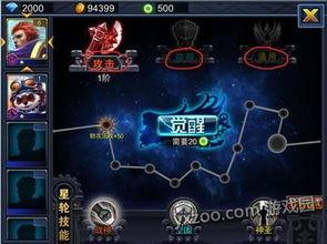 超神之路游戏系统 星轮系统系统详细解析