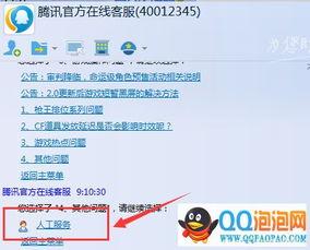 快速接入腾讯QQ在线人工客服的方法,如何快速接入腾讯QQ客服人工...