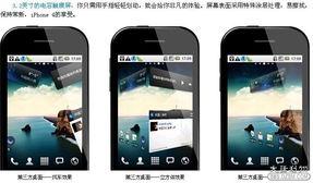 ....6 12.7mm -原生安卓智能手机 720p电影播放无压力TD免费3G上网 ...