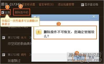 轻松批量删除QQ空间留言板留言功能