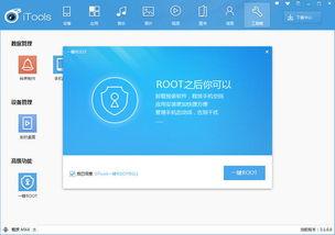安卓用户不会ROOT iTools3.0推一键ROOT功能