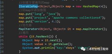 Java回炉重造 四 IterableMap 易于遍历的Map