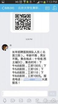 通过QQ群发布相关招聘信息.-记者卧底号贩团伙