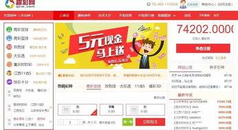 中国体彩时时彩网站-深圳男子网购体育彩票一年积蓄被搭上 这些你也要知道