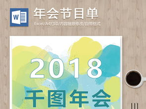 ...018年会表演节目单word模板免费下载 职场实用文档 docx格式 编号...