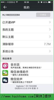 QQ主题DIY插件下载 QQ主题DIY手机QQ主题自定义插件 v1.2 1 deb格...