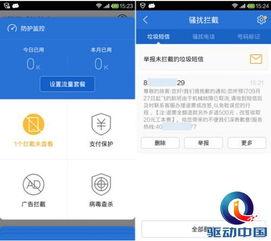 国庆当心航班取消短信诈骗 腾讯手机管家可拦截