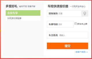 汽车保险计算器,汽车保险计价器的种类,汽车保险费用 中国平安 平...