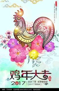 2017鸡年新春画报