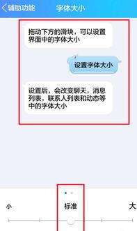 手机QQ怎么设置字体的大小 聊天框字体大小设置方法介绍