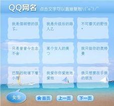 QQ女生网名大全