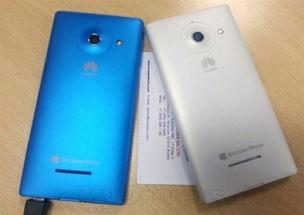 新颜色公开 华为首款WP8手机真机再曝光