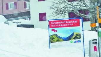 博雅四川棋牌-免费约牌-瑞士是冬季运动盛行的国家,也是冬季旅游大国.目前,北京正在积极...