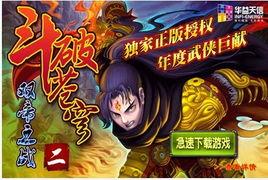 斗破苍穹2 双帝之战 1.4 中文版