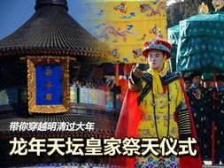龙年天坛皇家祭天 穿越明清过年
