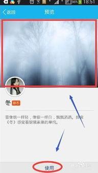 ...此时我们可以看到背景图片更新成功了.-手机QQ资料卡如何更换背...