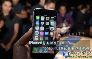 iPhone6怎么设置TouchID iPhone6 Plus指纹识别设置教程