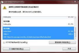 为什么我的电脑打不开QQ空间和QQ校友里面的应用,但是打开其他网...
