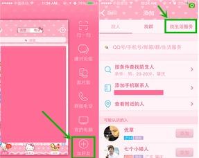 QQ红包服务号添加的小妙招