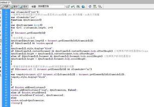 HTML的frame框架怎么自适应高度