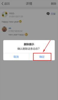 手机QQ空间怎么删除留言 手机QQ空间删除留言方法
