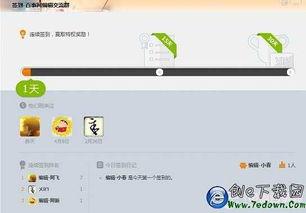 腾讯qq5.3(10719) (去广告破解VIP登录)无QQ秀去广告纯净版-QQ...