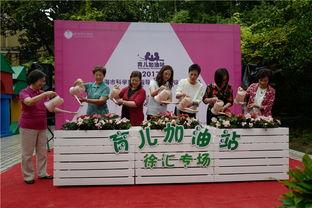 机关建国幼儿园成功承办2017年上海市科学育儿指导公益活动 徐汇专场