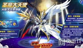 奥玄虚魔-奥奇传说   圣魔大天使极限战斗力,光天使与暗天使的合体,进化成为...
