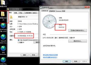 修改文件创建时间