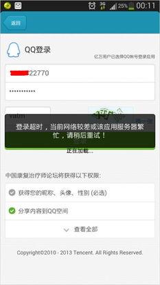 1.4版手机客服端APP点击使用QQ登陆经常打不开登陆框,使用账号正...