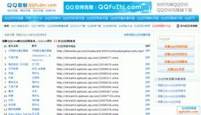 QQ空间音乐克隆器,QQ空间音乐查询