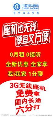中国移动 营业厅吊旗图片