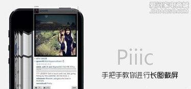 ...使用Piiic设置长图截屏 苹果手机长图截屏技巧