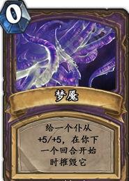 梦魇-炉石传说伊瑟拉的领域 梦境卡预览