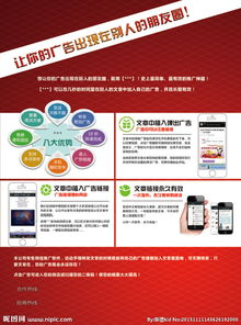 双旦促销活动宣传单页微信电子宣传单页制作案例