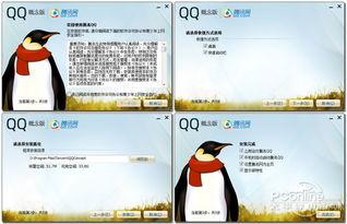 ...功能上支持注册新帐户、登陆状态选择与是否记住密码.-QQ软件也...