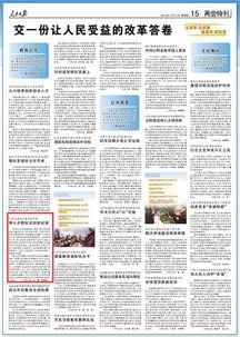 《人民日报》2015年3月12日15版 版面截图-党报 江苏大学校长建议创...