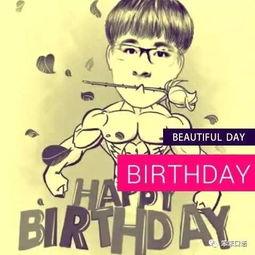 ...句499 五种英语表达说 生日快乐 ,估计你只会 Happy Birthday