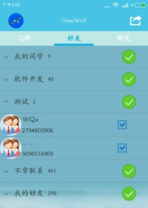 QQ群发器app最新版 QQ群发器安卓版下载v2.6 手机版 腾牛安卓网
