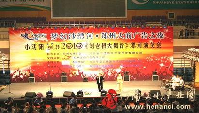 ...老根大舞台 在漯河站顺利举行